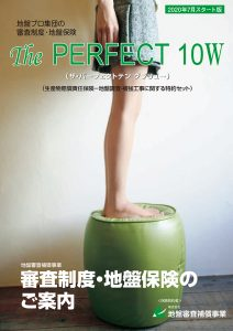 「The PERFECT 10W」パンフレット