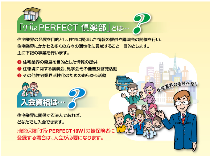 The PERFECT倶楽部