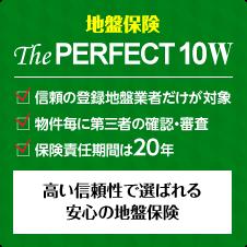 地盤保険「The PERFECT 10W」